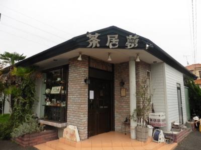 茶居夢 (11)