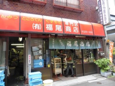福尾商店 (6)