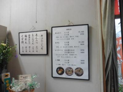 福尾商店 (8)