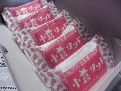小倉サンド (2)