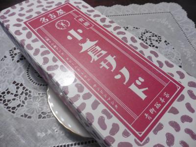 小倉サンド (3)