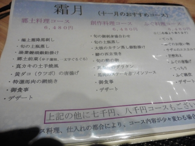 五郎八 (6)