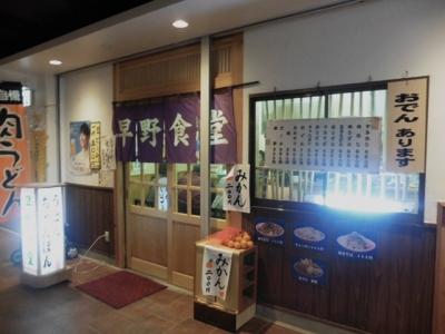 早野食堂 (2)