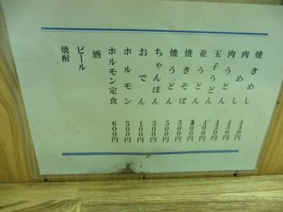 早野食堂 (3)