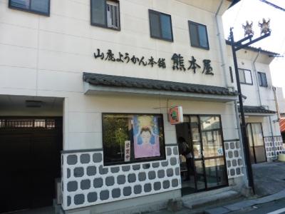 熊本屋 (4)