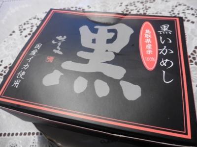 黒いかめし (2)
