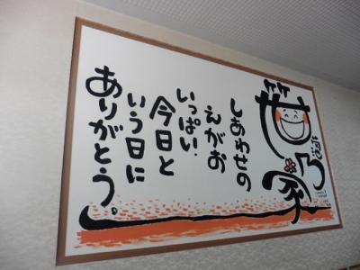 笹の家 (4)