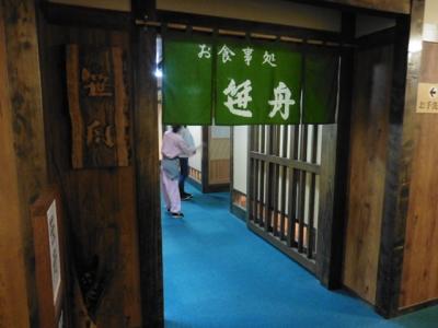 笹の家 (7)