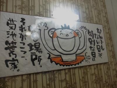 笹の家 (31)