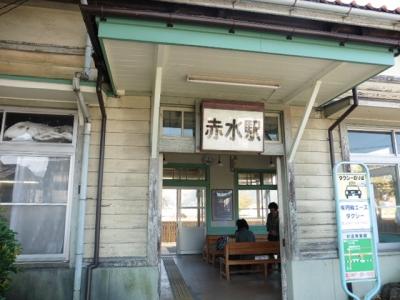 赤水駅 (2)