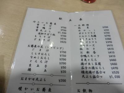 河邊庵 (8)
