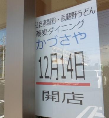 かづさや (2)