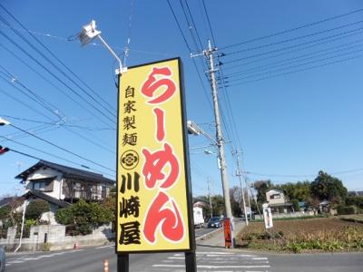 川崎屋 (4)