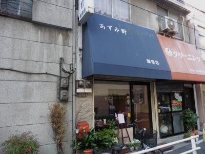 あずみ野 (4)