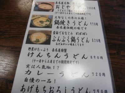 長木屋 (6)