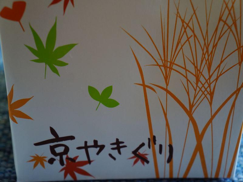 京の焼き栗