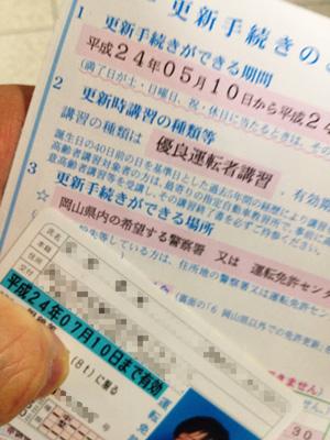 20120708-02.jpg