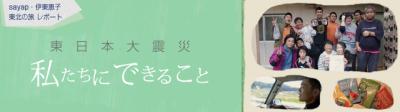 touhoku_convert_20121231151228.png