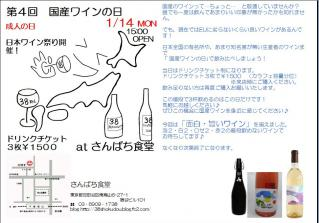 4回国産ワインリストフライヤー