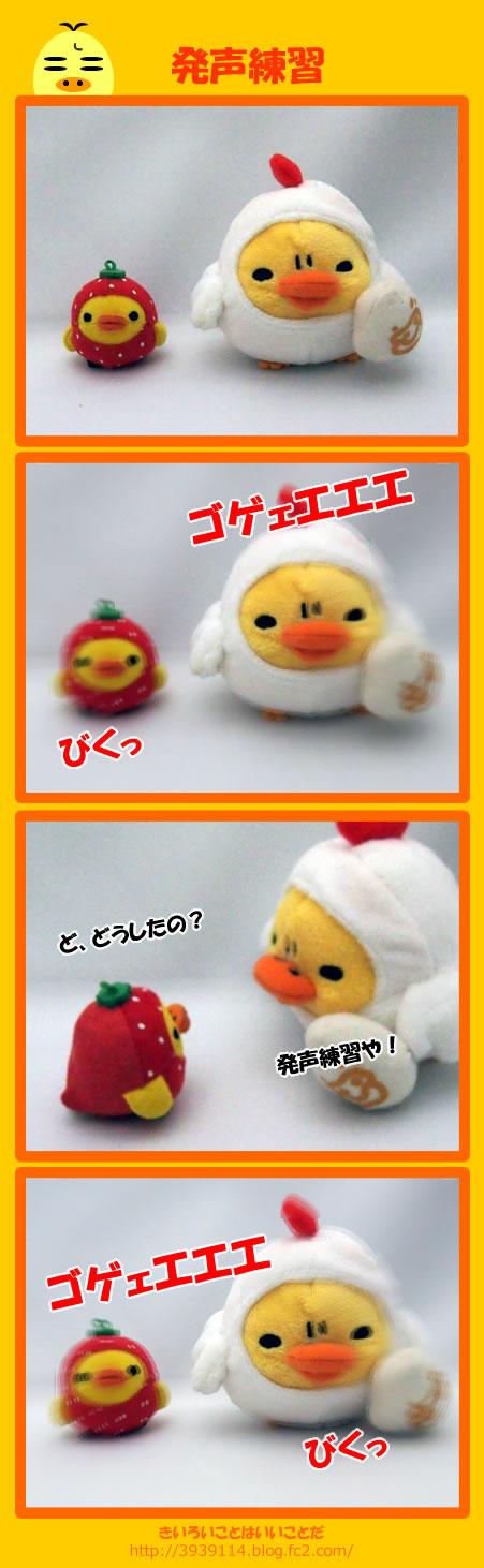 kiiro140105.jpg