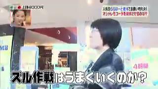 光浦靖子(オアシズ)のズル作戦