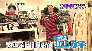 江上敬子(ニッチェ)のウエストのサイズ