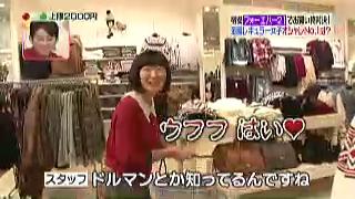 川村エミコ(たんぽぽ)のファションセンス