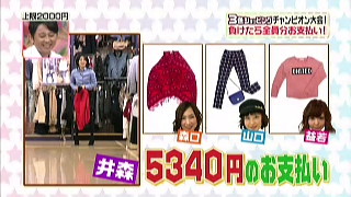 3色ショッピングの結果