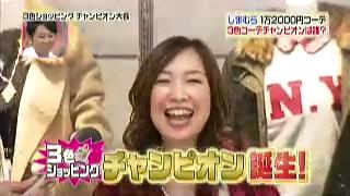 3色ショッピングチャンピオン、森口博子