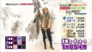 3color-fashion-20141219-061.jpg