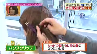 サイドの髪と後の髪の2つに分ける