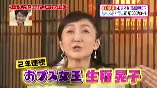 おブス女王、生稲晃子