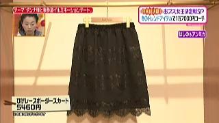 ひげレースボーダースカート
