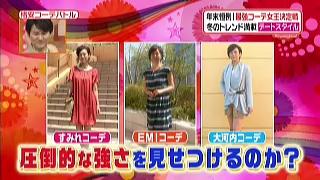 秋本奈緒美のファッションコーディネート
