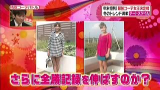 藤崎奈々子のファッションコーディネート
