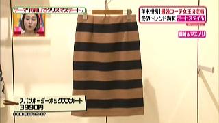 スパンボーダーボックススカート