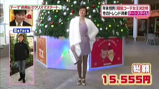 秋本奈緒美、ファッションコーディネートのテーマ「大人の最新エレガントコーデ」