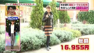 藤崎奈々子、ファッションコーディネートのテーマ「大人の甘辛MIXコーデ」