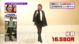 藤崎奈々子、ファッションコーディネートのテーマ「かっこいい大人モードスタイル」
