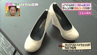 battle-fashion-20141209-007.jpg