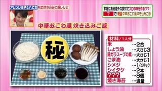 chuka-okowa-001.jpg