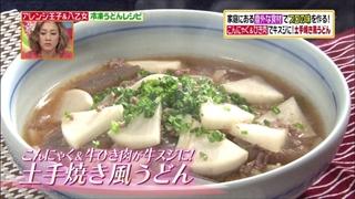 doteyaki-udon-004.jpg