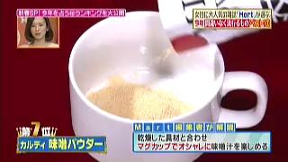 マグカップでお洒落に味噌汁を飲む