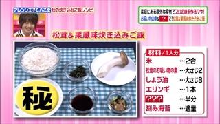 matsutake-gohan-001.jpg