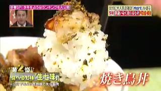 焼き鳥丼に桃屋生七味唐辛子