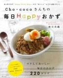 柳川香織、「Cho-cocoさんちの毎日Happyおかず」