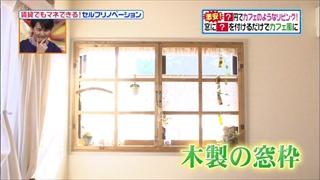 self-renovation-20141021-011.jpg