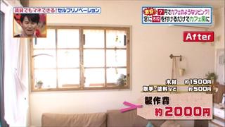 self-renovation-20141021-018.jpg
