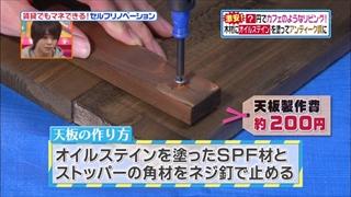 self-renovation-20141021-021.jpg