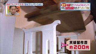 self-renovation-20141021-022.jpg